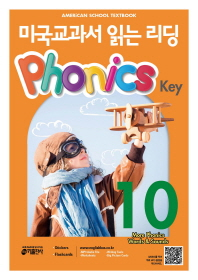 미국교과서 읽는 리딩 Phonics Key. 10(American School Textbook)