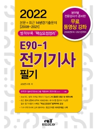 2022 E90-1 전기기사필기