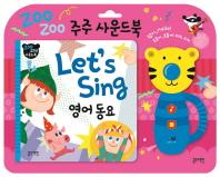 주주사운드북-Let's sing영어동요