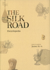 The Silk Road : Encyclopedia(양장본 HardCover)