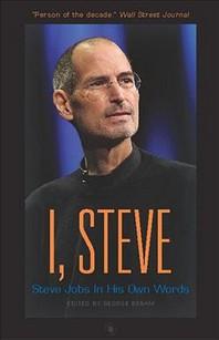 [보유]I, Steve