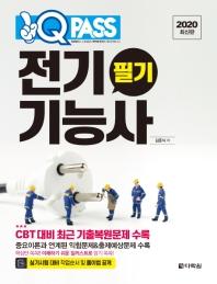 전기기능사 필기(2020)(원큐패스)