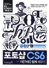 포토샵 CS6 더 쉽게 배우기(CD1장포함)(더 쉽게 배우기 8)