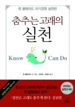 춤추는 고래의 실천: 켄 블랜차드 자기경영 실천편(양장본 HardCover)