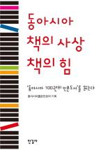 동아시아 책의 사상 책의 힘(양장본 HardCover)