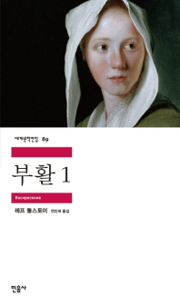 부활. 1(세계문학전집 89)(반양장)