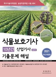 식물보호기사 10년간 산업기사 3년간 기출문제 해설(2021)(개정판)