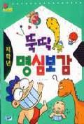 뚝딱 명심보감(저학년)