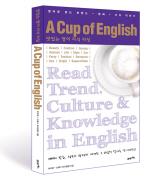 A CUP OF ENGLISH : 맛있는 영어 지식 리딩