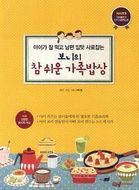 보니의 참 쉬운 가족밥상(아이가 잘 먹고 남편 입맛 사로잡는)