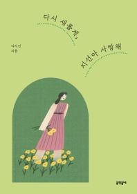 지선아 사랑해 /새책수준 ☞ 서고위치:MO 8