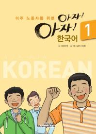 아자 아자 한국어. 1(이주 노동자를 위한)(CD1장포함)