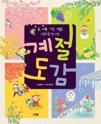 계절 도감(봄, 여름, 가을, 겨울을 그림으로 만나는)(양장본 HardCover)