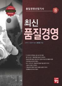 최신 품질경영(품질경영산업기사)(개정판 5판)
