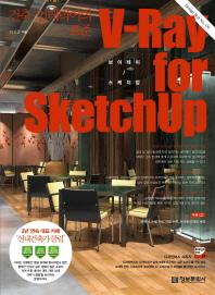 브이레이 for 스케치업(CD1장포함)