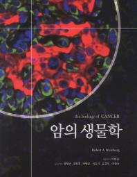 암의 생물학