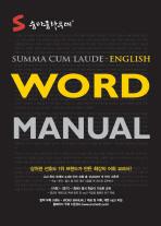 WORD MANUAL(숨마쿰라우데)