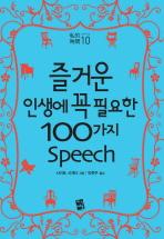 즐거운 인생에 꼭 필요한 100가지 SPEECH(私的時間 series 10)(양장본 HardCover)