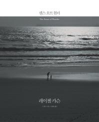 센스 오브 원더  /새책수준  ☞ 서고위치:RR 7