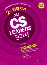 CS 리더스관리사 2주 벼락치기(2019)(합격예감)
