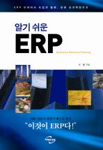 알기 쉬운 ERP