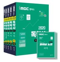 독학사 1단계 기본서 세트. 1(2020)(iMBC 캠퍼스)(전5권)