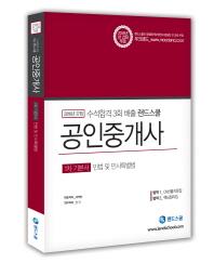 민법 및 민사특별법(공인중개사 1차 기본서)(2016)(랜드스쿨)