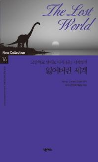잃어버린 세계(New Collection 16)