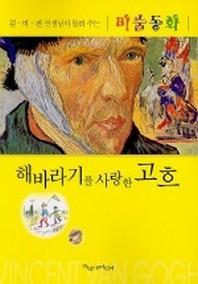 해바라기를 사랑한 고흐(김미진 선생님이 들려주는 미술동화 1)