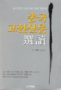 중국고전산문(선독)