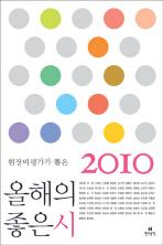 올해의 좋은 시(2010)(현장비평가가 뽑은)