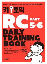키 신 토익 RC Part 5&6 Daily Training Book
