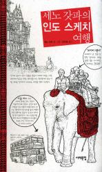 세노 갓파의 인도 스케치 여행