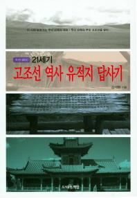 21세기 고조선 역사 유적지 답사기