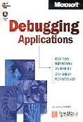 DEBUGGING APPLICATIONS(S/W포함)