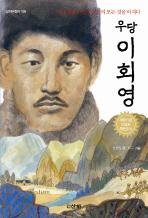 우당 이회영 /산하/!1-640