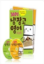 365�� ����� ���� KIDS(CD2������)