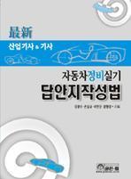 정비산업기사 &기사 답안지작성법(자동차정비 실기)(2판)