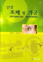 안경조제 및 가공
