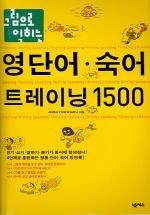 영단어 숙어 트레이닝 1500(CD 포함)