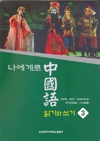중국어 읽기와 쓰기. 3(나에게로)(CD1장포함)
