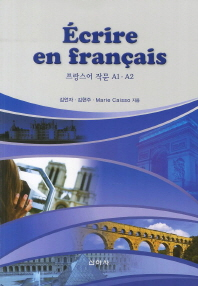 프랑스어 작문 A1 A2
