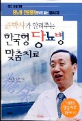 허박사가 알려주는 한국형 당뇨병 맞춤치료