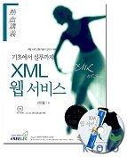 XML 웹 서비스(열혈강의)(기초에서 실무까지)