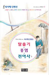 탈출기 홍염 전아사 외(국어과 선생님이 뽑은 문학읽기 7)(양장본 HardCover)