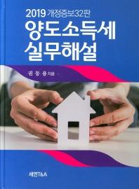 양도소득세 실무해설(2019)(개정증보판 32판)(양장본 HardCover)