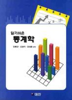 통계학(알기쉬운)