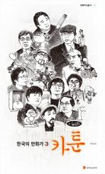 한국의 만화가. 3: 카툰편(만화규장각지식총서 14)