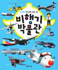 비행기 박물관(양장본 HardCover)
