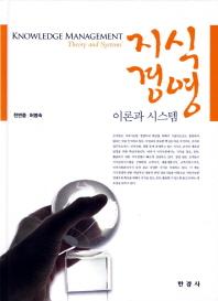 지식경영 이론과 시스템(양장본 HardCover)